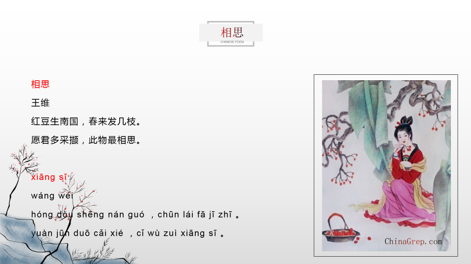 chinese poem xiangsi