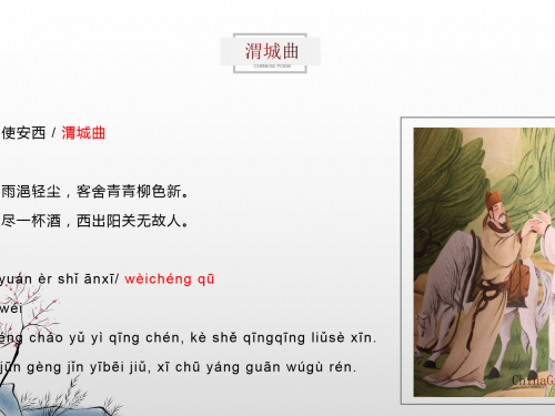 Chinese poem wei cheng qu